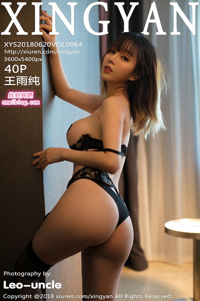 [XINGYAN星颜社]2018.06.20 VOL.064 王雨纯[40+1P/104M]